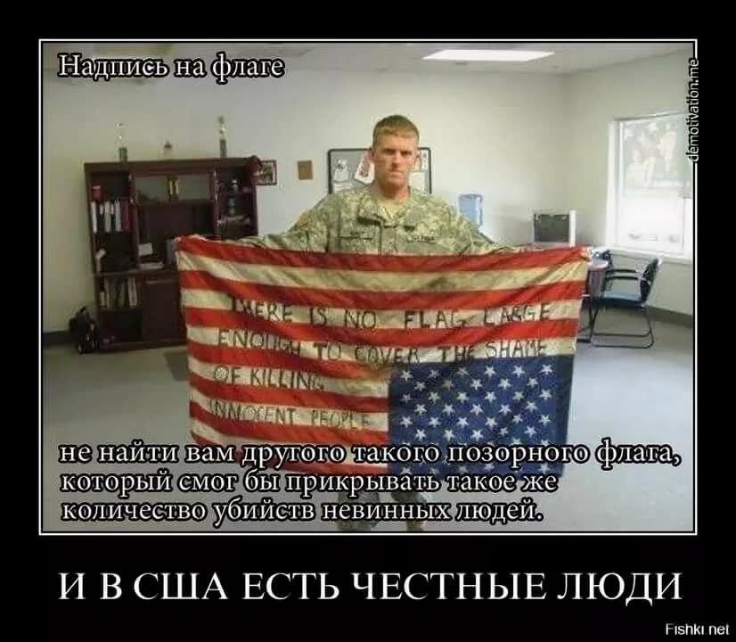 Смотреть картинки, приколы с американским флагом картинки