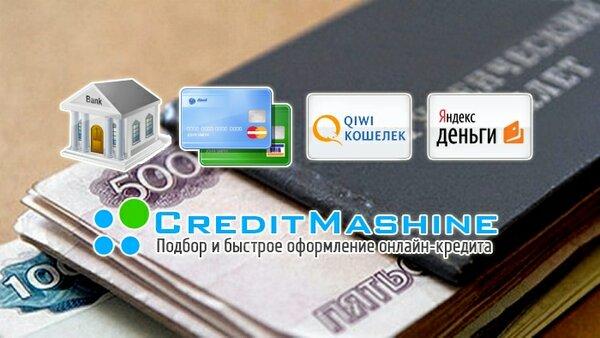 Получить кредит дагестане
