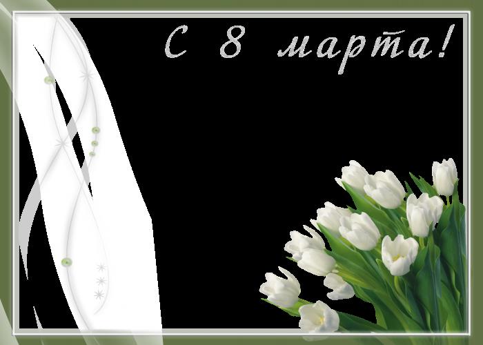 Поздравления, открытка к 8 марта вставить текст