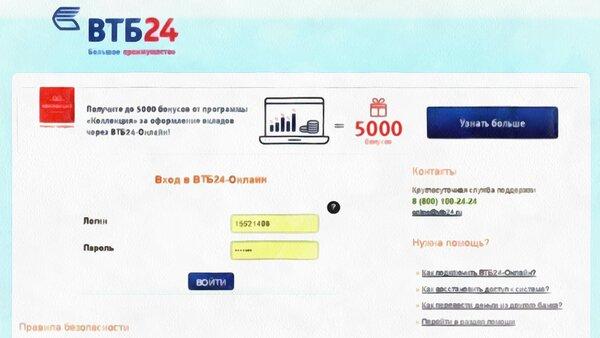 Взять кредит в ярославле в втб 24 кредит под залог месторождения