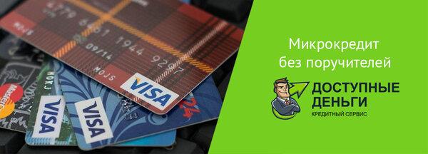 кредиты всем без отказов
