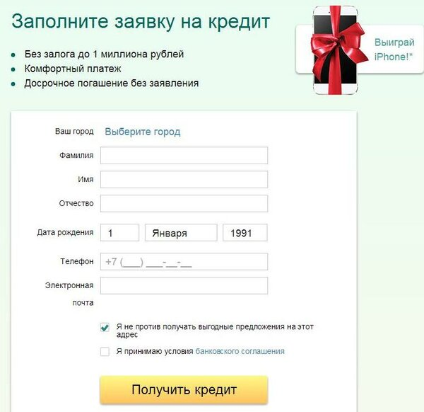 Взять кредит бавлы где выгодно взять потребительский кредит ульяновск
