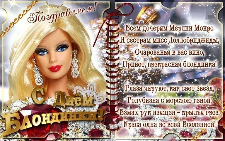 Колокольчик, красивая открытка с днем блондинок