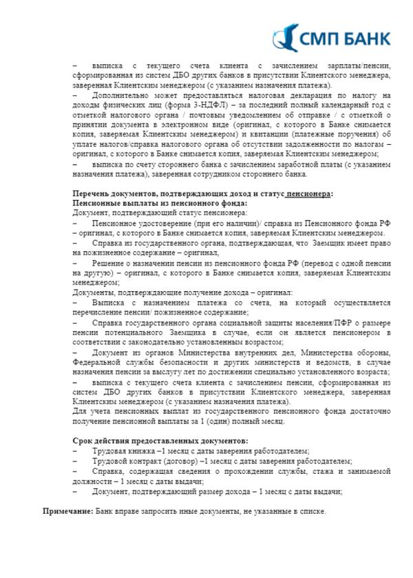 Восточный банк кредит требования