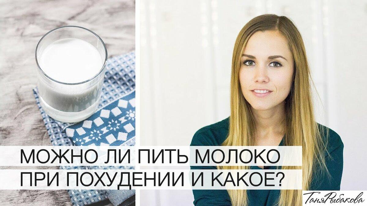 молоко при похудении можно или нет