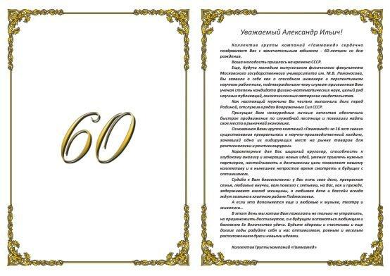 Поздравления с 60 летием мужчине официальное