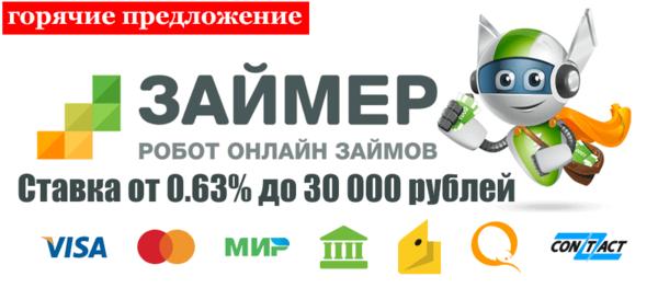 кредит финанс онлайн