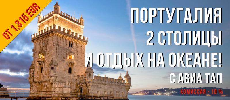 Португалия: 2 столицы и отдых на океане! С авиа ТАП