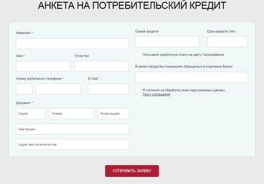Газпромбанк онлайн заявка на потребительский кредит взять айфон в кредит в билайне