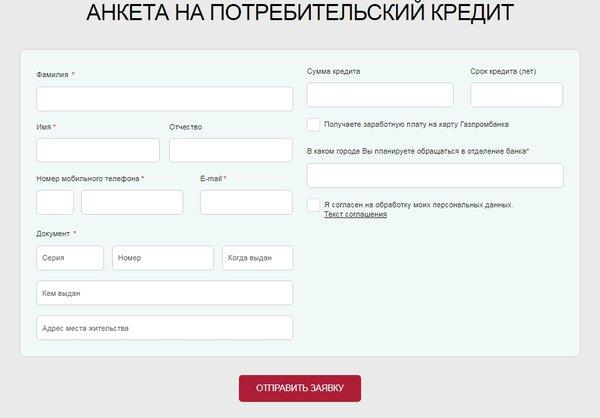 Калькулятор кредита газпромбанк онлайн заявка как на кукурузу взять кредит