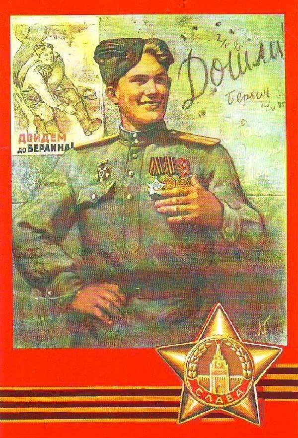 Крестнику, открытки советских времен 9 мая