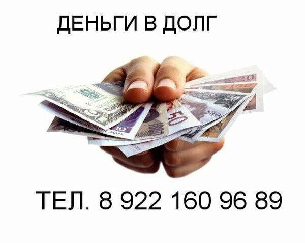 авито деньги в долг от частных лиц под расписку самара