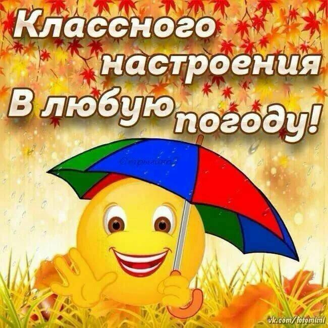 открытки анимации хорошего настроения в любую погоду