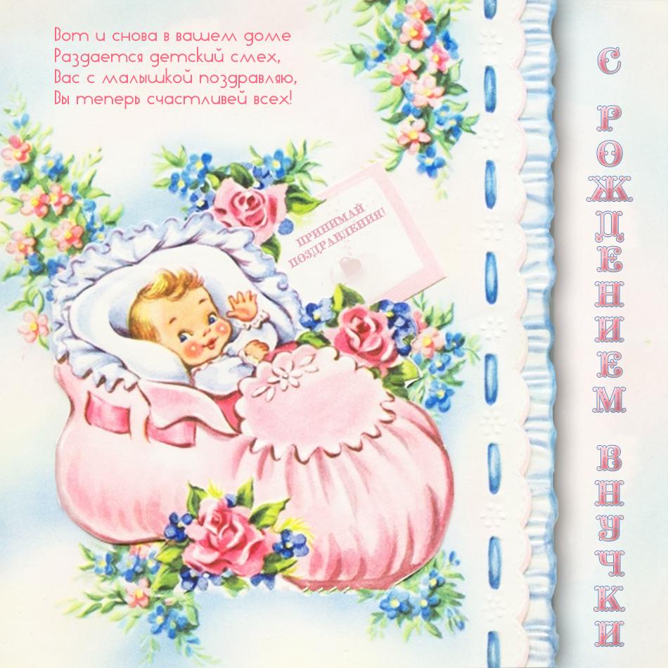 Поздравления с новорожденной внучкой бабушке и дедушке картинки