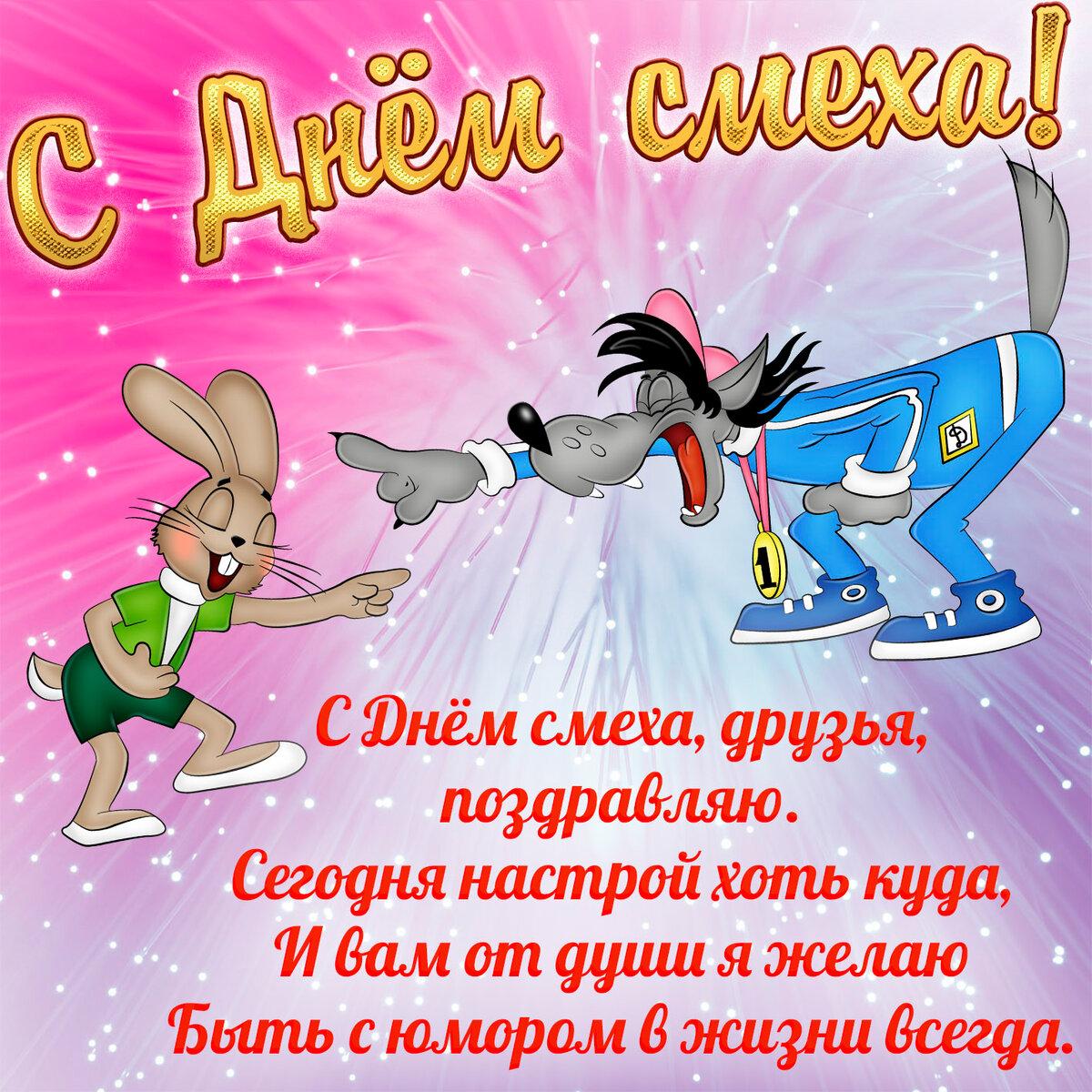 С 1 апреля поздравления в картинках