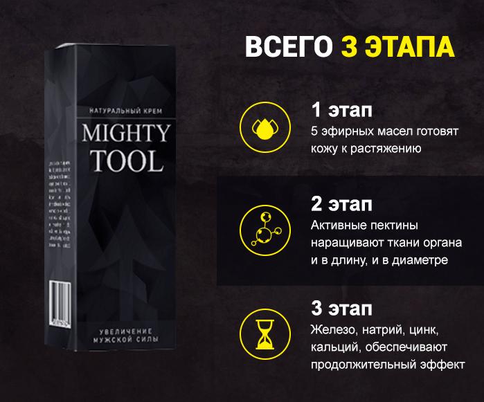 MIGHTY TOOL - крем для увеличения в Омске