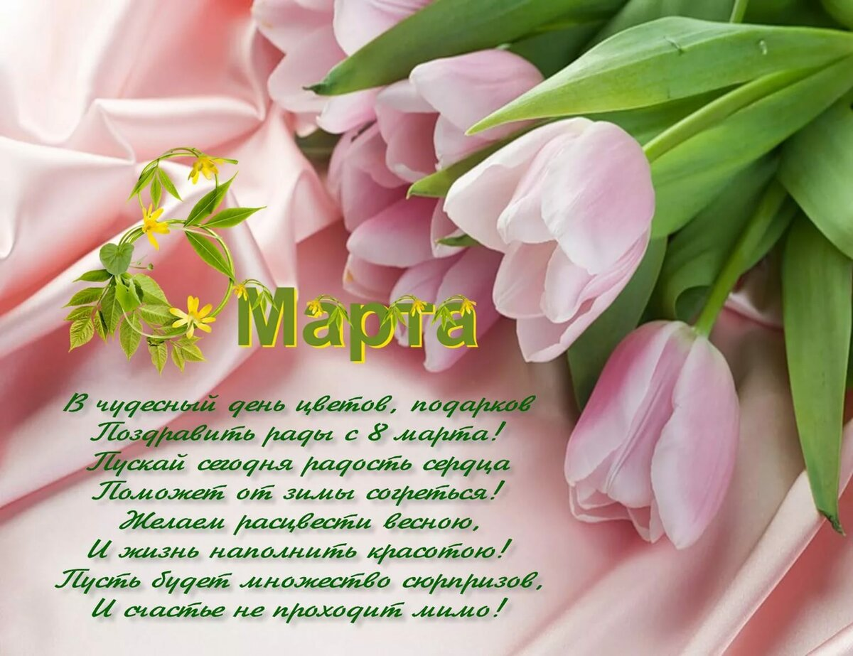 Для, стих с 8 марта с открыткой