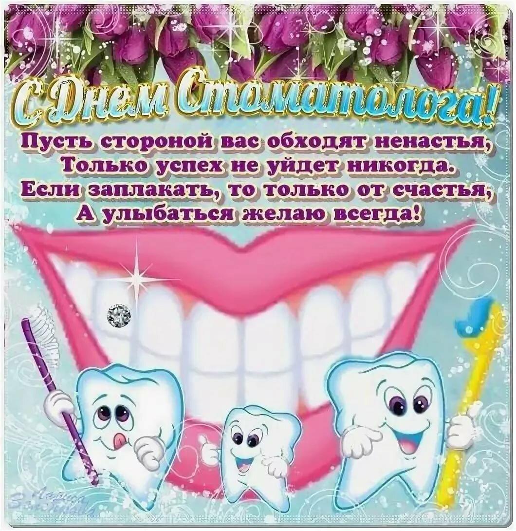 С днем стоматолога в картинках поздравления