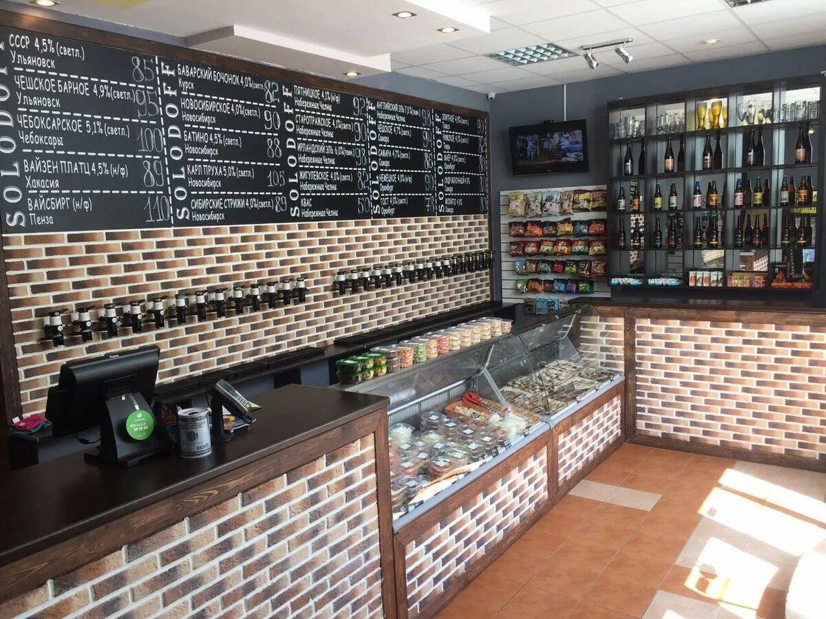 фото зарубежных магазинов разливного пива всему, сменой семейного