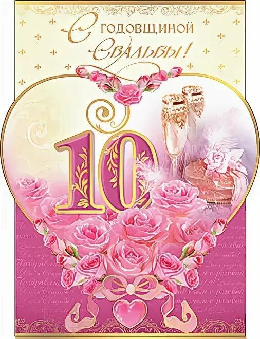 10 лет семейной жизни открытки