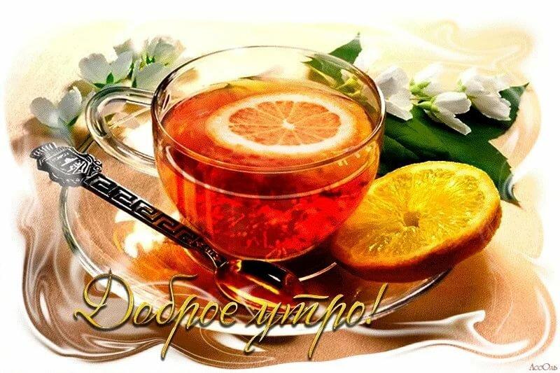 Открытка утренний чай, днем рождения