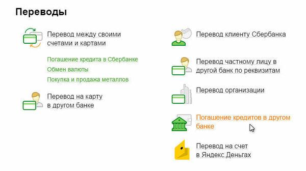 Заявка на кредит онлайн альфа банк екатеринбург как на мегафон взять кредит доверия
