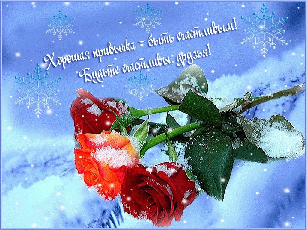 Поздравления, открытки для моего мира друзьям