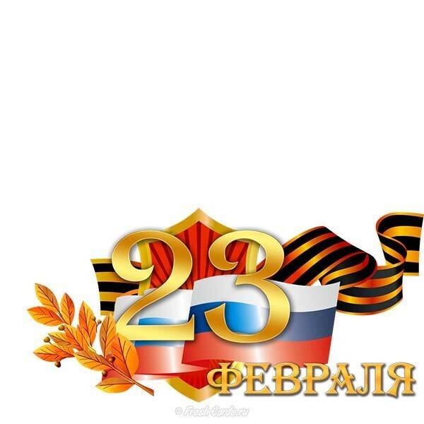 Трафареты поздравлений с 23 февраля