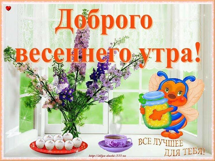 Открытки, доброе утро картинки необычные красивые с надписью весна