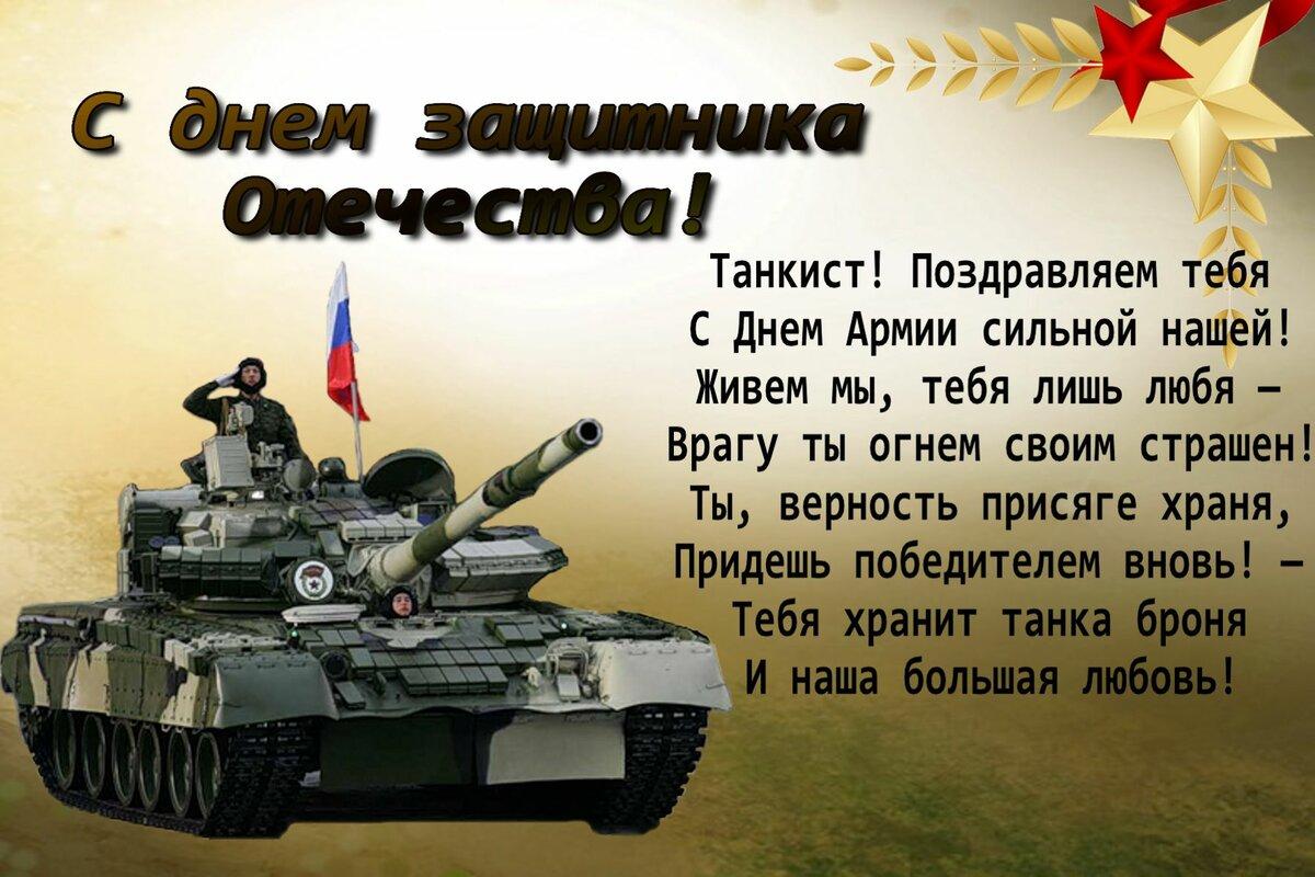 Своими руками, открытки с 23 февраля с танком
