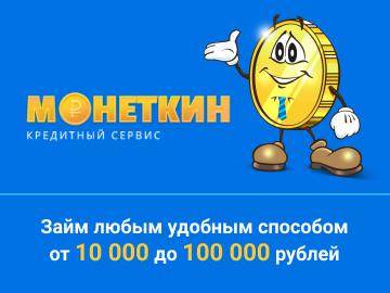 Кредит на карту онлайн 100 000 руб актуально сегодня инвестировать