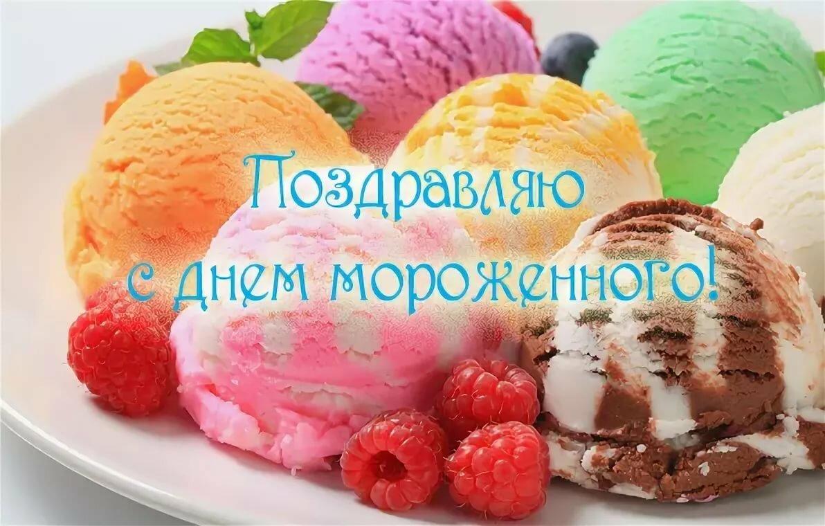 поздравление с днем мороженого в стихах ждут аппетитные сочетания