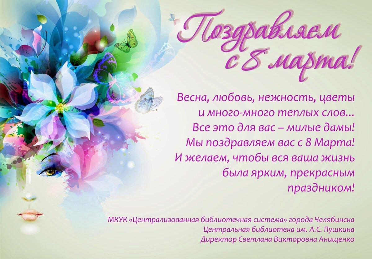 стихи на 8 марта ксения