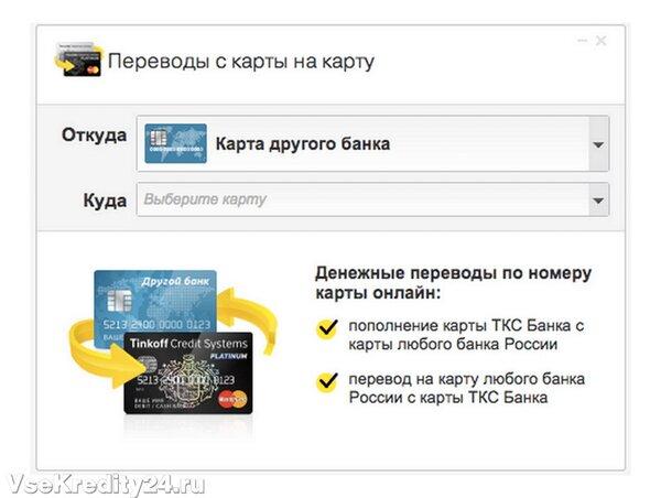 Пополнить счёт ёта с банковской карты через интернет без комиссии