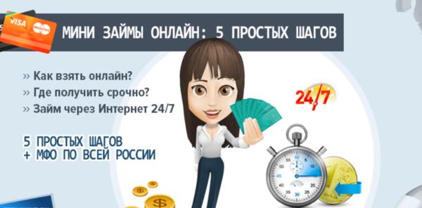 Займы онлайн в казахстане новые