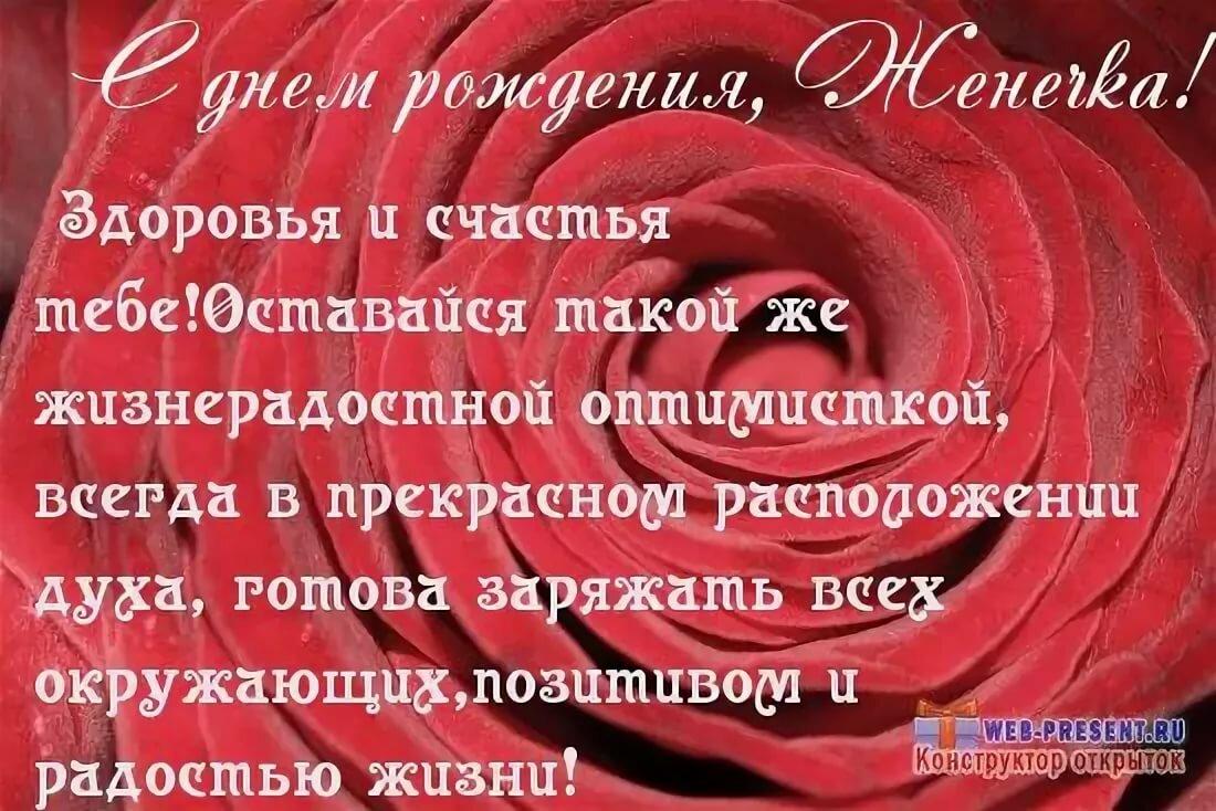 С днем рождения поздравления евгении в прозе