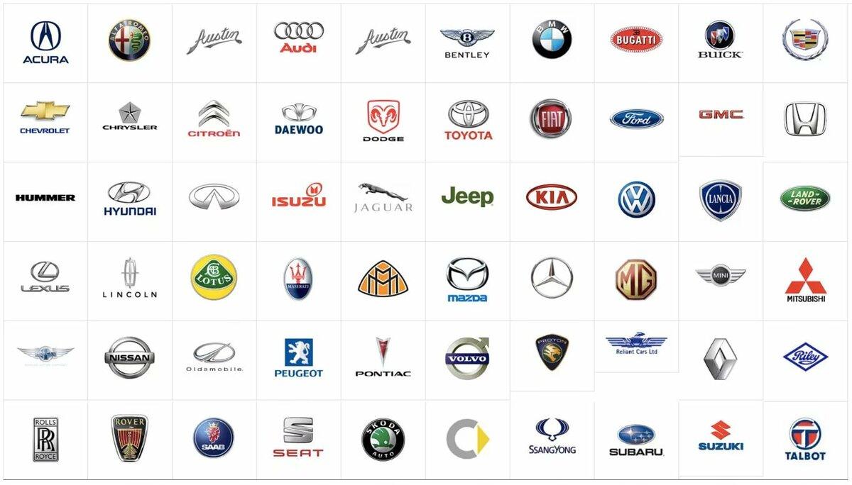 удобный логотипы автомашин на картинках и их названия кризисные