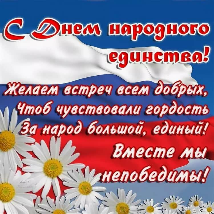 Поздравления на день народного единства 4 ноября