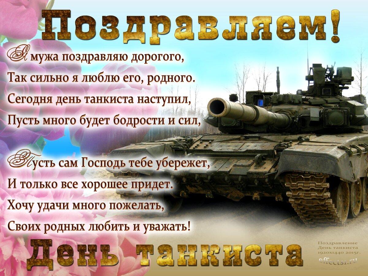 Открытка с 23 февраля танкистов