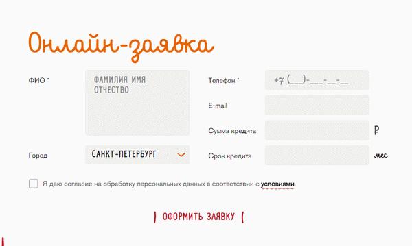 оформить кредитную карту онлайн спб