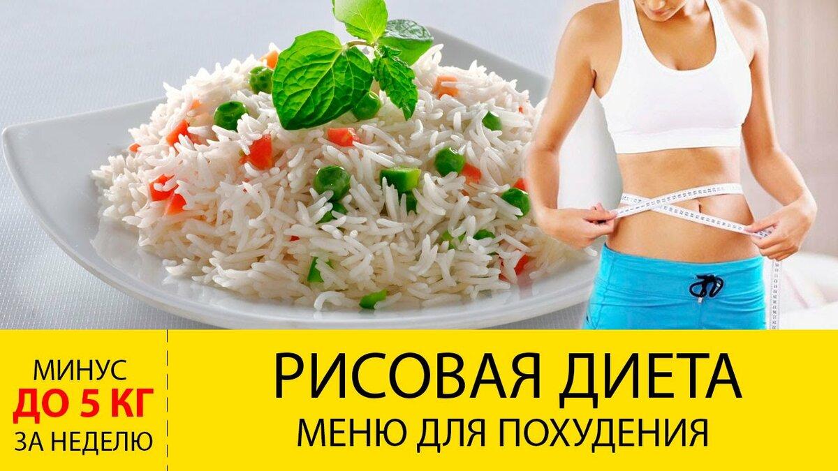 эффективная рисовая диета для похудения
