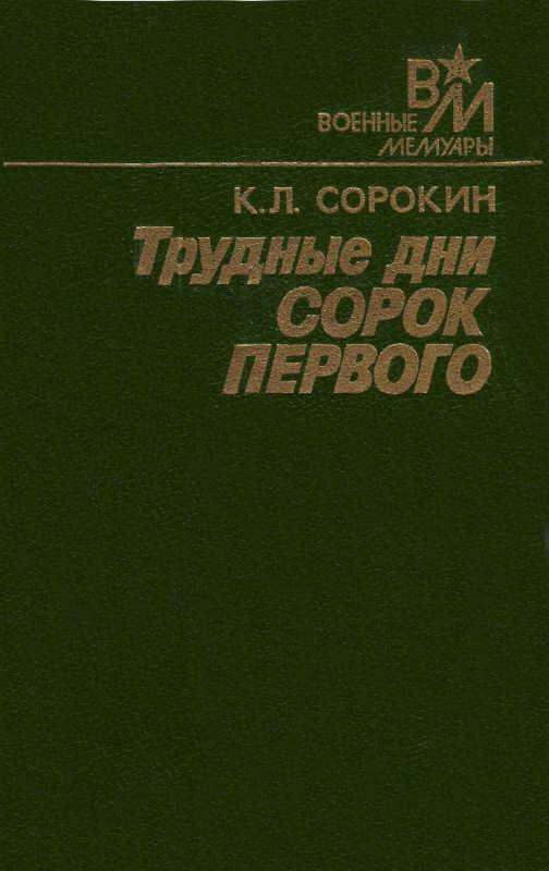 Константин Леонтьевич Сорокин - Трудные дни сорок первого, скачать fb2