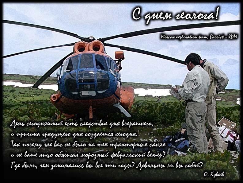 поздравления с днем рождения вертолетчику на пенсии