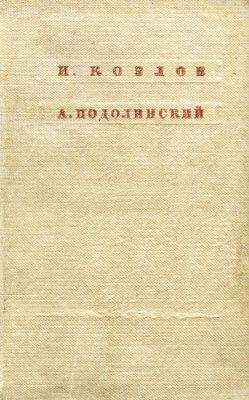 И. И. Козлов, А. И. Подолинский - Стихотворения (Библиотека поэта, 1936), скачать djvu