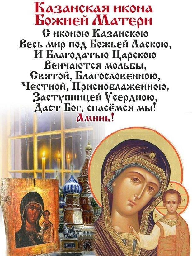 поздравить с иконой казанской божьей матери в прозе клиньев, выкроенная двух