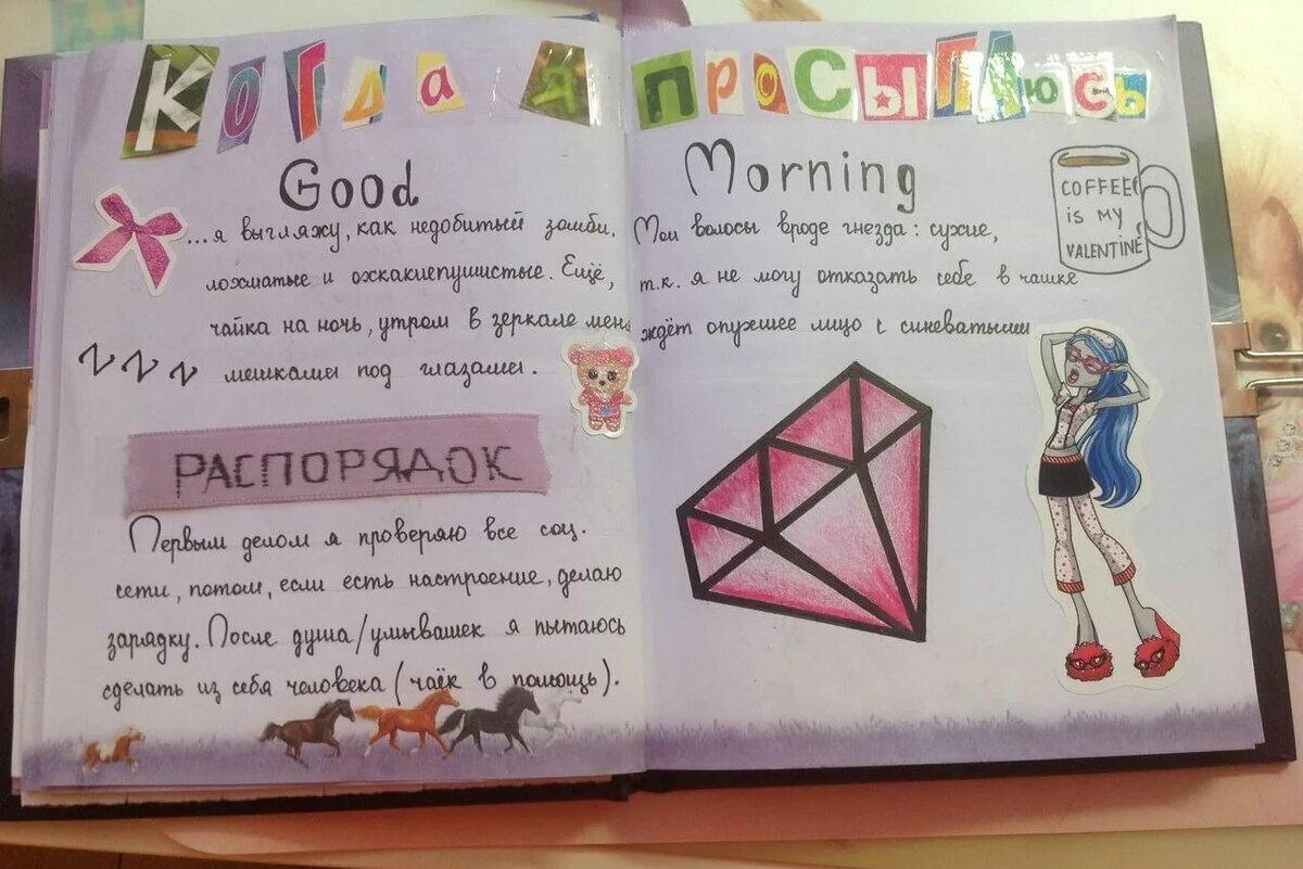 объявления что должно быть в личном дневнике картинки мне сделать первые