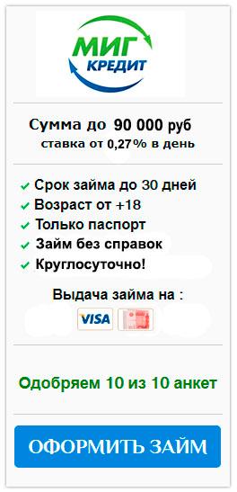 онлайн кредиты до зарплаты в казахстане на 60 дней