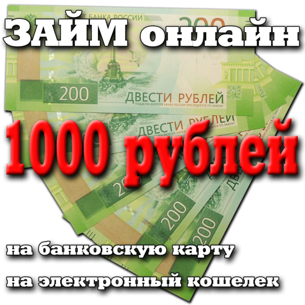 Кредит онлайн 1000 рублей на карту кредит в банке левобережный под залог имущества