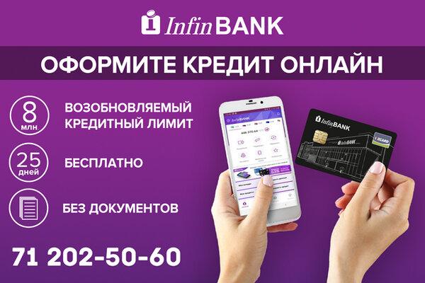 Расчет кредита онлайн калькулятор с графиком платежей