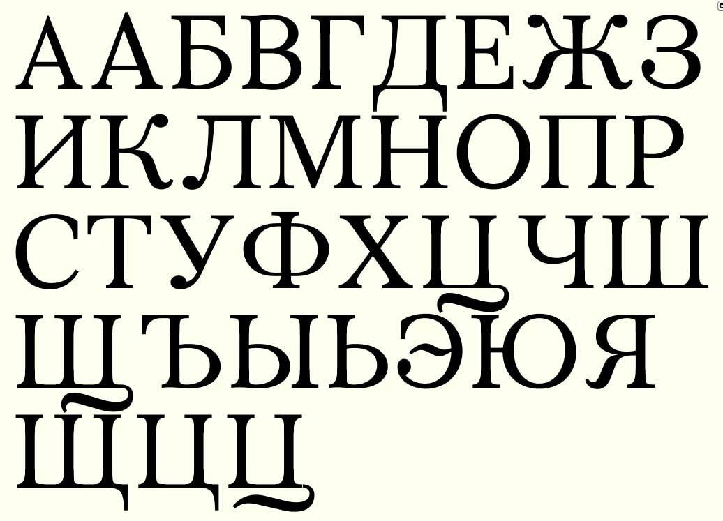 прочла кириллические шрифты картинки удачно запечатлел